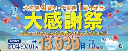 スキューバダイビング初級ライセンスが 13,939円  先着10名様