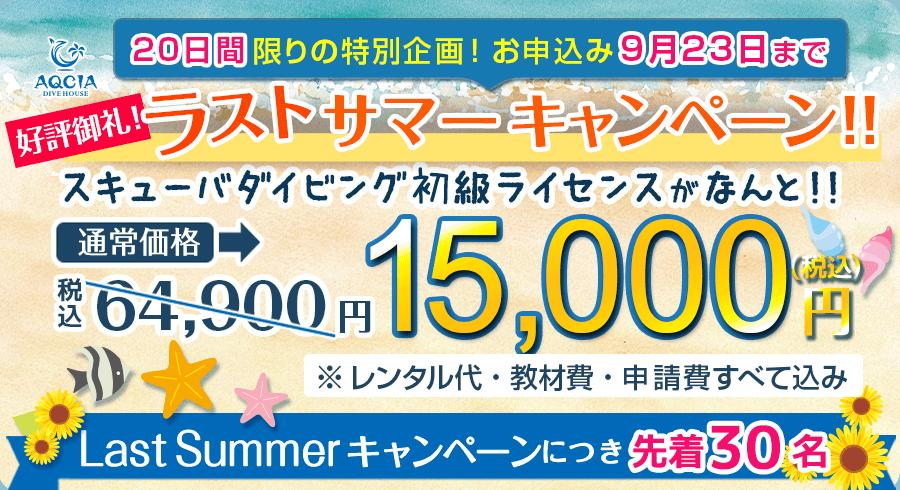 スキューバダイビング初級ライセンスが 15,000円(税込)! 先着30名様限定