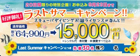 スキューバダイビング初級ライセンスが 15,000円(税込)  先着30名様